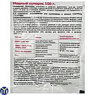 Медный купорос 100г., Защита вашего урожая, фото 2