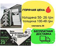 Пенополистерол (пенопласт) EPS-50 (ПСБ-С 25), 50 мм (в кубе 10 листов 1 м*1 м )