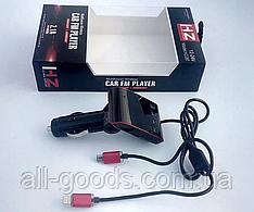 Автомобильный FM модулятор трансмиттер H22BT с Bluetooth,  МР3  + зарядное на Android/Ios