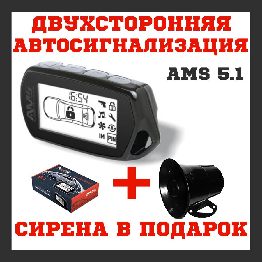 Двухсторонняя автомобильная сигнализация Автосигнализация AMS 5.1 в подарок СИРЕНА
