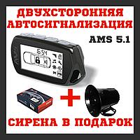 Двухсторонняя автомобильная сигнализация Автосигнализация AMS 5.1 в подарок СИРЕНА, фото 1