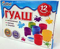 """Гуашь """"Яркие Пятна"""" 12 цветов, 20 мл (детские гуашевые краски для рисования) Ц394003У"""