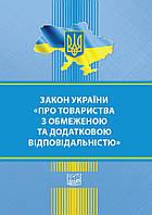 Закон України Про товариства з обмеженою та додатковою відповідальністю