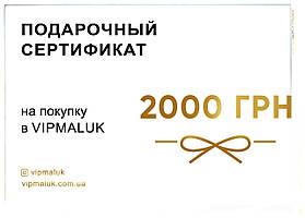 Подарочный сертификат на покупку в Vipmaluk, 2000 грн