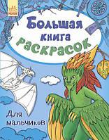 Большая книга раскрасок  Для мальчиков Ранок 267670, КОД: 726058