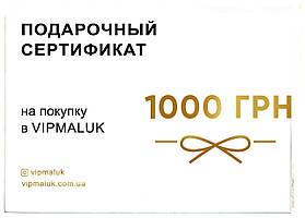 Подарочный сертификат на покупку в Vipmaluk, 1000 грн