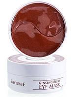 Гидрогелевые патчи под глаза Ginseng Berry ( 60 шт. )