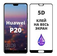 Защитное стекло 5D для Huawei P20 (хуавей п20 )