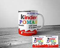 Чашка Киндер для ребенка, подарок ребенку кружка Kinder, принт на кружку Киндер, метрика на чашке кружке, фото