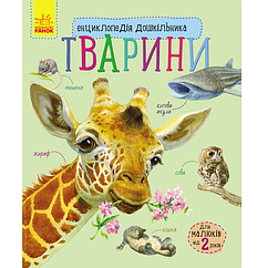 Енциклопедія дошкільника нова Тварини у Ранок 252765, КОД: 902073
