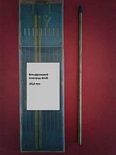 Вольфрамовий електрод WL20 Ø3.0 мм
