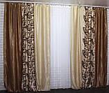 Шторы из ткани блекаут Софт. Цвет коричневый с песочным. Код 016дк, фото 3