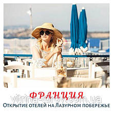 ФРАНЦІЯ - розкішні готелі Barrière на Лазурному березі готуються до відкриття!