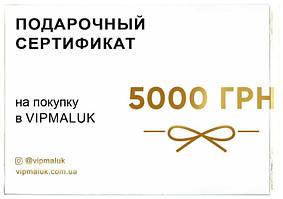 Подарочный сертификат на покупку в Vipmaluk, 5000 грн