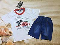 Костюм летний для мальчика, костюм шорты и футболка детский. рост 122.128