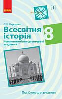 Всесвітня історія 8 клас Посібник для вчителя Компетентнісно орієнтовані завдання Укр Ранок Охред, КОД: 1573157