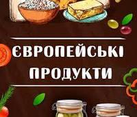 Европейские продукты