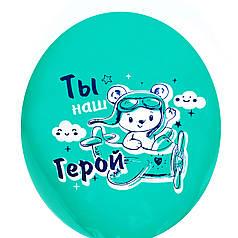 """0568 Куля 12"""" (30 см)  """"Ты наш герой"""" ведмедик на зеленому (BelBal)"""