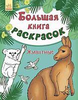 Большая книга раскрасок Животные Ранок 267657, КОД: 726112