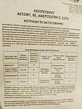 Биопрепарат инсекто-акарицид контактно-кишечный Актофит 400 мл Украина, фото 2