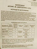 Біопрепарат інсектоакарицид контактно-кишковий Актофіт 400 мл Україна, фото 2