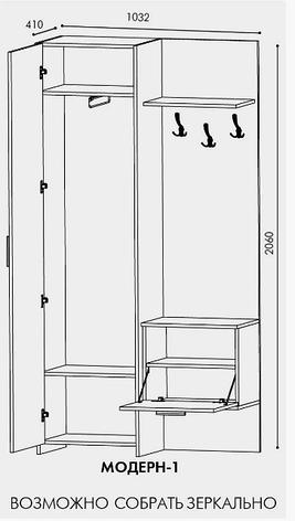 Прихожая с зеркальной дверью Эверест Мебель «Модерн-1», фото 2