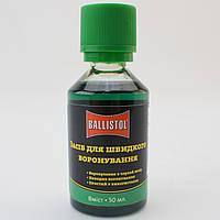 Жидкость для воронения Clever Schnellbrunierung 50мл.