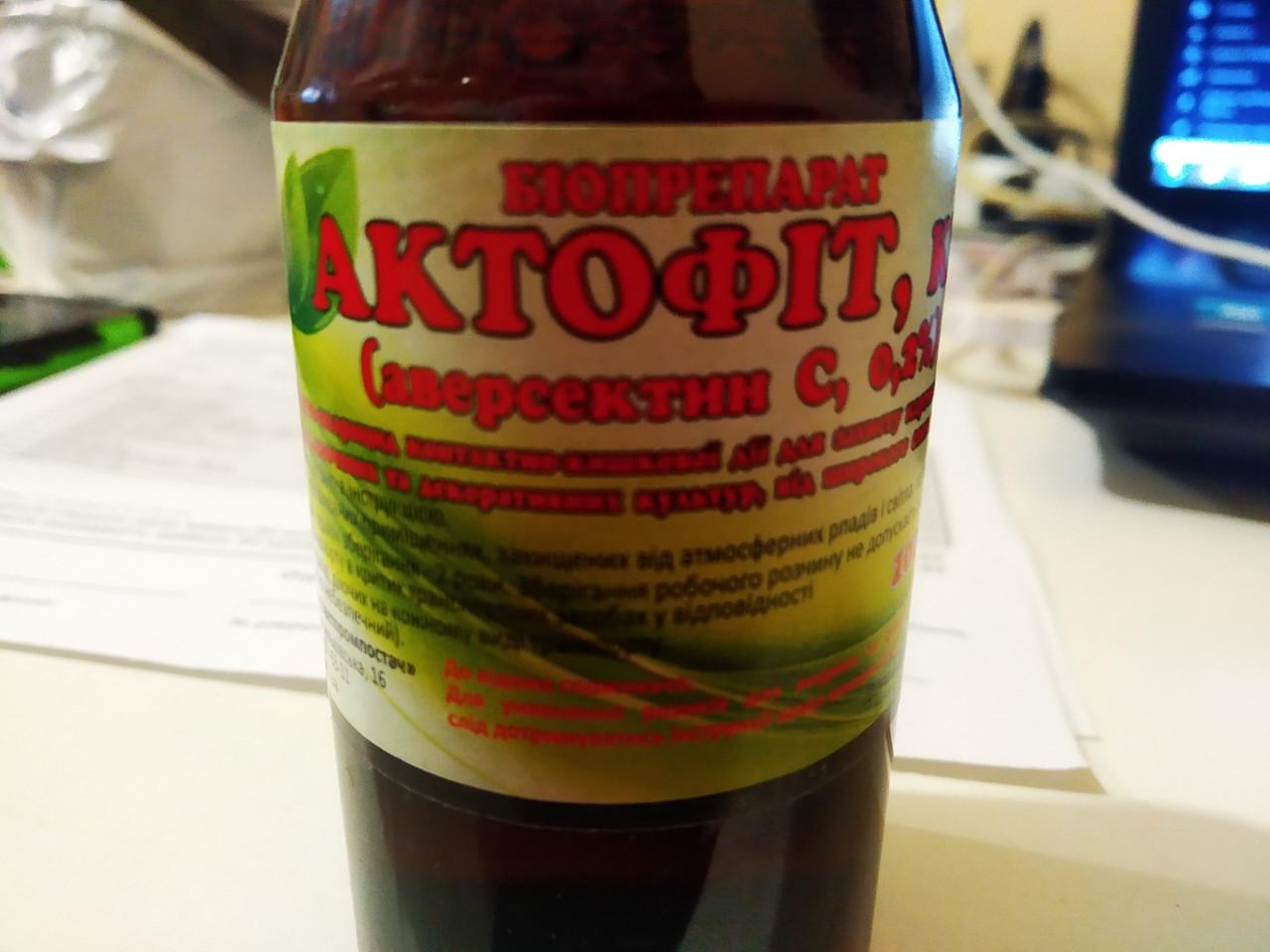 Биопрепарат инсектицид акарицид Актофит 100 мл Украина