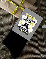 Носки для мужчины с юмором, фото 1