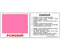 "МИНИ карточки (укр.-англ.) ""Кольори з фактами"""