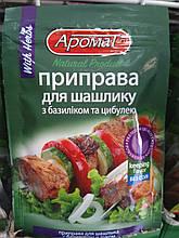 Приправа для Шашлыка 45г (не містить солі)