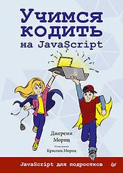 Книга Вчимося кодити на JavaScript. Автор - Моріц Д. (Пітер)