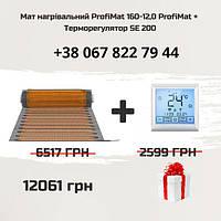 Мат нагревательный ProfiMat 160-12,0 + Терморегулятор SE 200