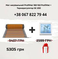 Мат нагревательный ProfiMat 160-9,0 + Терморегулятор SE 200