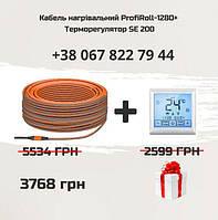 Кабель нагревательный РrofiRoll-1280 + Терморегулятор SE 200