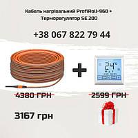 Кабель нагревательный РrofiRoll-960 + Терморегулятор SE 200