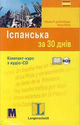 Іспанська за 30 днів (+ CD-ROM)