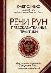 Книга Мовлення рун. Автор - Олег Синько (Ексмо)