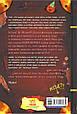 Дисней. Ґравіті Фолз. Керівництво Діппера і Мейбл з таємниць і нестримних веселощів (У), фото 2