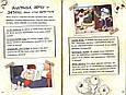 Дисней. Ґравіті Фолз. Керівництво Діппера і Мейбл з таємниць і нестримних веселощів (У), фото 3
