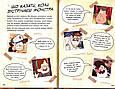 Дисней. Ґравіті Фолз. Керівництво Діппера і Мейбл з таємниць і нестримних веселощів (У), фото 5