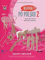 Hurra!!! Po Polsku 2 - Zeszyt cwiczen (+ Audio-CD)