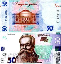 Деньги сувенирные 50 гривен нового образца.Пачка 80 шт.