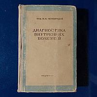 Диагностика внутренних болезней 1949 г. МЕДГИЗ Проф.М.В.Черноруцкий