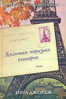 Маленька паризька книгарня: роман - Джордж Н. (1172055)