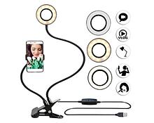 Держатель гибкий для телефона штатив с LED подсветкой кольцо на прищепке для трансляций блогера