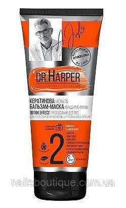 Кератиновая бальзам-маска для волос Dr.Harper, 250ml