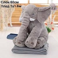 Мягкая игрушка слон с пледом 60 см