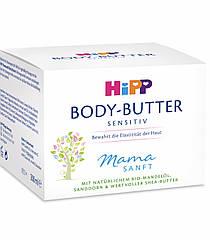 Масло для тіла для майбутніх мам HIPP (Хіпп) 200мл (9711) (Термін придатності до 01.05.21)