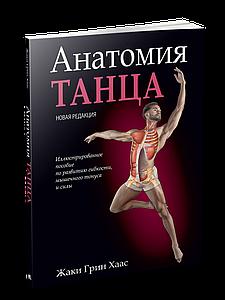 Анатомія танцю. Жакі Грін Хаас